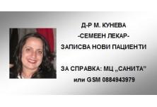 Д-р Маринела Кунева - Семеен лекар